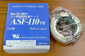 中興化成ASF-110