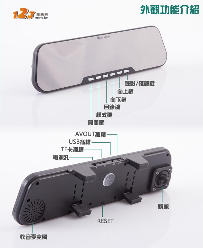 F8600高解析度後視鏡行車記錄一體機