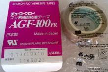 中興化成AGF-100