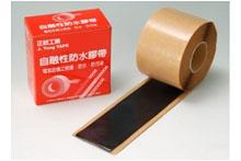 乙丙橡胶自融性防水胶带 (TC系列)